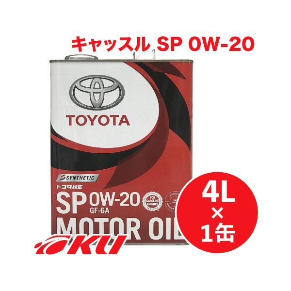 トヨタ キャッスル SP GF-6A 0W-20 【4Lx1缶】08880-12605 全合成 TOYOTA キャッスル タクティー
