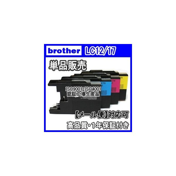 ブラザー LC12-4PK 単品色選択可 互換インク LC12BK LC12C LC12M LC12Y