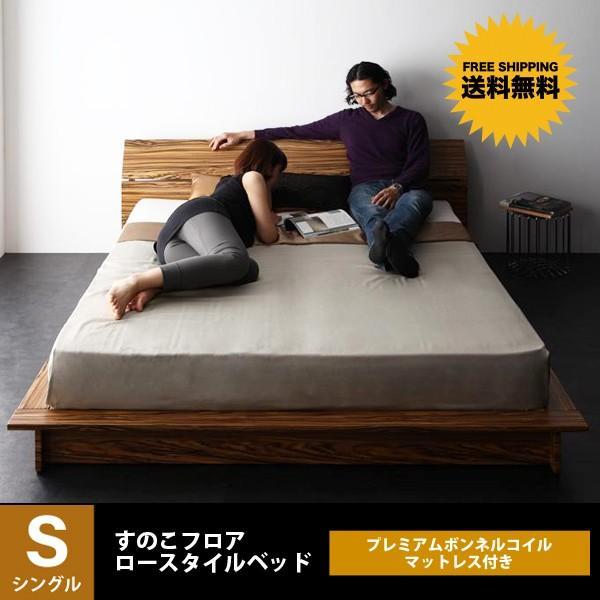 ベッド ベット シングルベッド シングルサイズ ローベッド マットレスつき セット マットレス付き 北欧 おしゃれ kubric