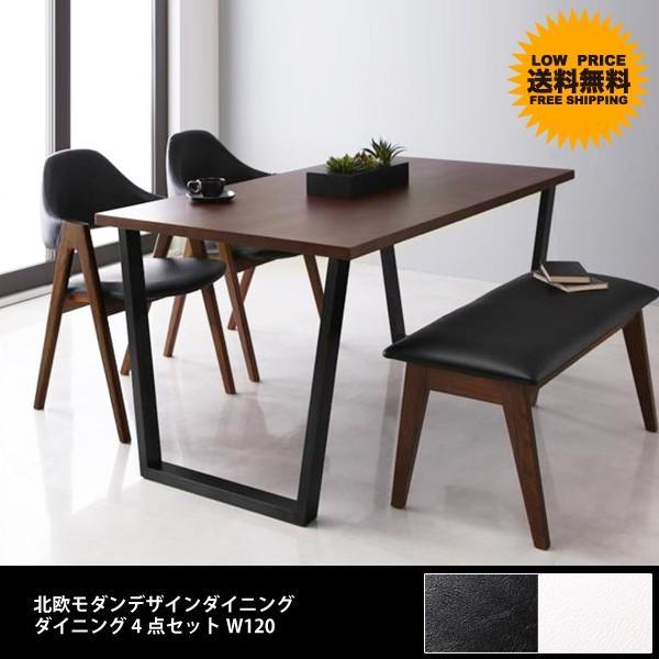 ダイニングテーブルセット ダイニングテーブル ダイニング W120 4点セット チェア ベンチ 4人用 おしゃれ|kubric
