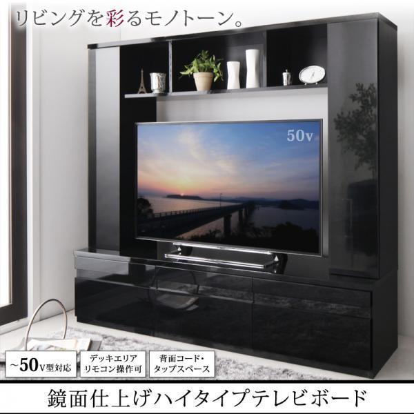 テレビボード TVボード TV台 テレビ台 北欧 鏡面 ハイタイプ|kubric