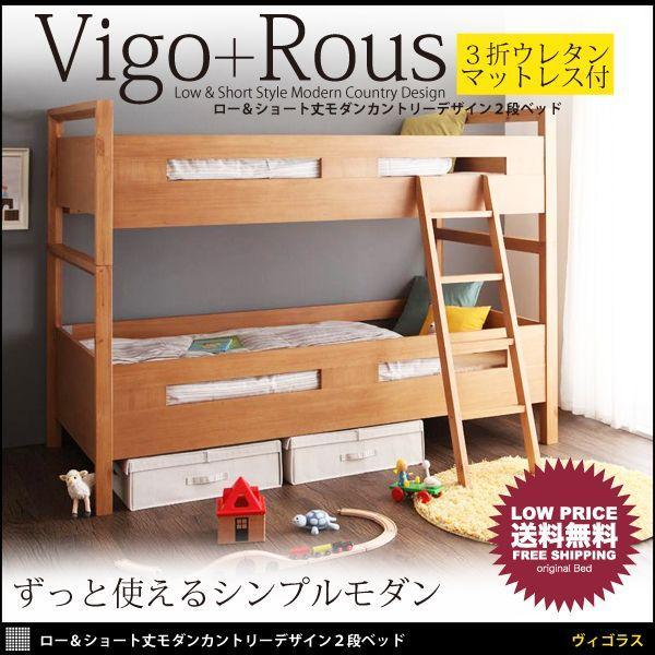 ベッド ベット 2段ベッド 二段ベッド こどもベッド 北欧 シンプル