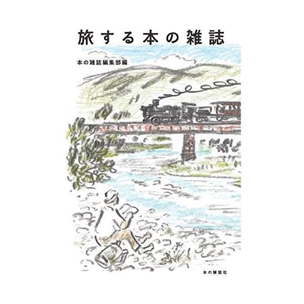 旅する本の雑誌|kubrick
