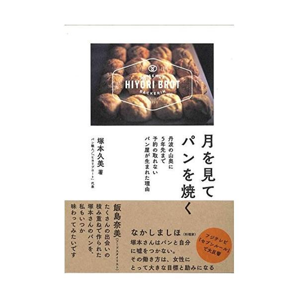 月を見てパンを焼く 丹波の山奥に5年先まで予約の取れないパン屋が生まれた理由|kubrick