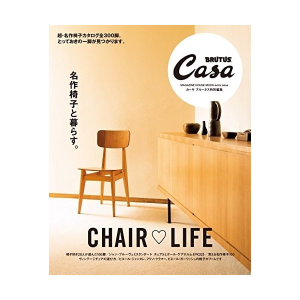 名作椅子と暮らす。(Casa BRUTUS特別編集) kubrick