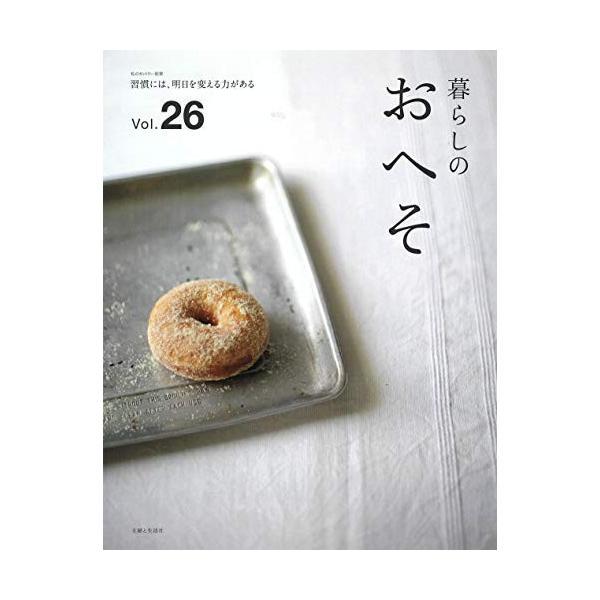 暮らしのおへそ Vol.26|kubrick