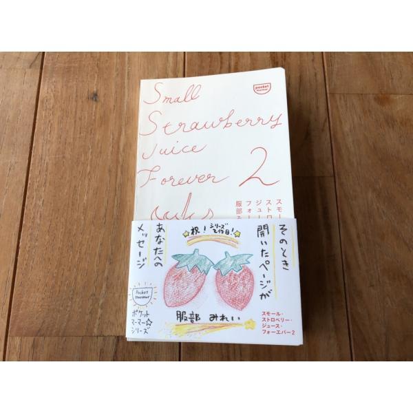 スモール・ストロベリー・ジュース・フォーエバー2|kubrick