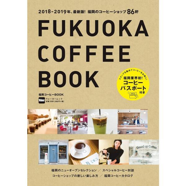 FUKUOKA COFFEE BOOK|kubrick