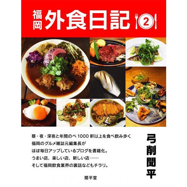福岡外食日記2 kubrick