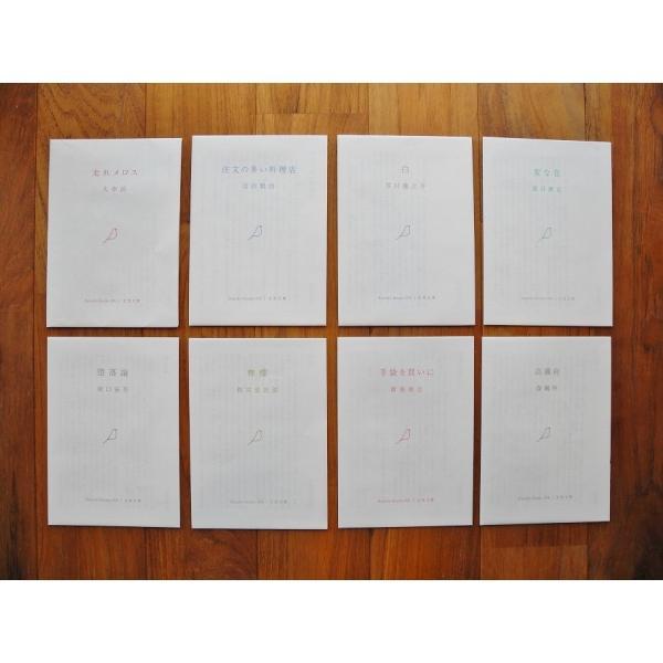 文鳥文庫 創刊 日本文学 8作品セット|kubrick|02