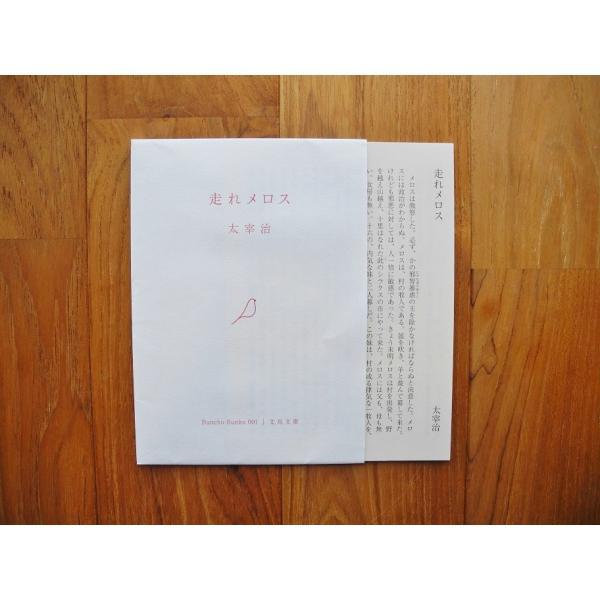 文鳥文庫 創刊 日本文学 8作品セット|kubrick|03
