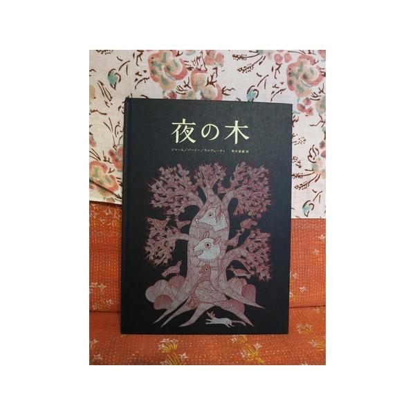 「夜の木」7刷|kubrick