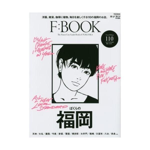 F:BOOK ぼくらの福岡。110のいいお店。|kubrick