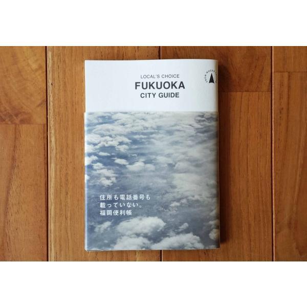 LOCAL'S CHOICE FUKUOKA CITY GUIDE|kubrick