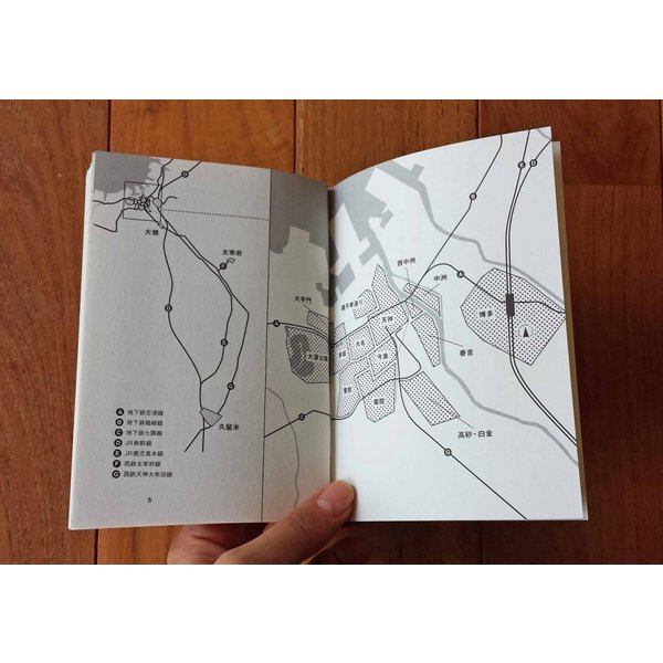 LOCAL'S CHOICE FUKUOKA CITY GUIDE|kubrick|04