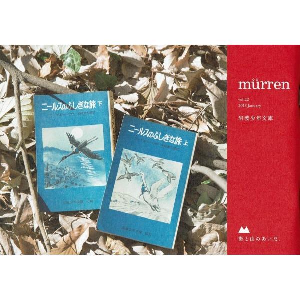murren vol.22 岩波少年文庫|kubrick