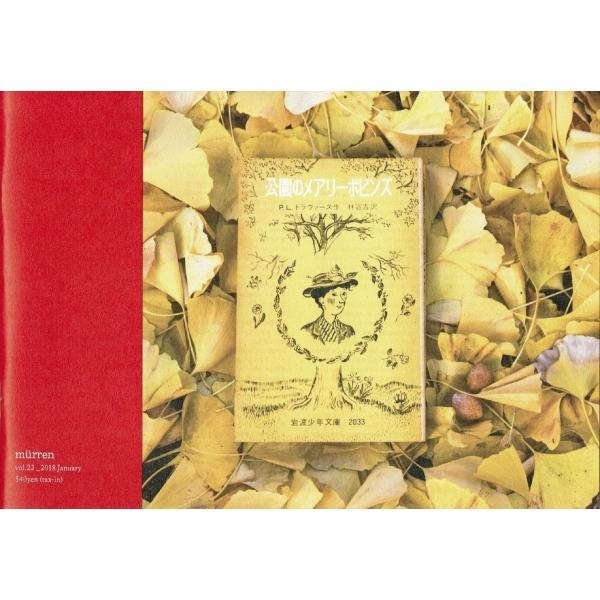 murren vol.22 岩波少年文庫|kubrick|02