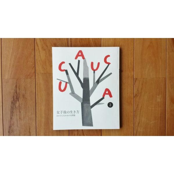 UCAUCA 2号|kubrick