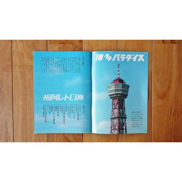 福岡レトロ旅|kubrick|02