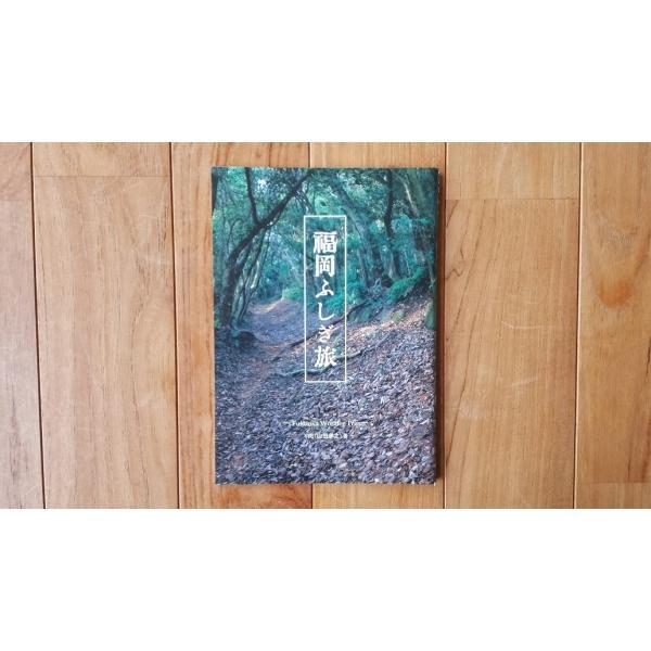福岡ふしぎ旅|kubrick