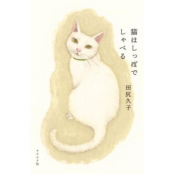 猫はしっぽでしゃべる|kubrick