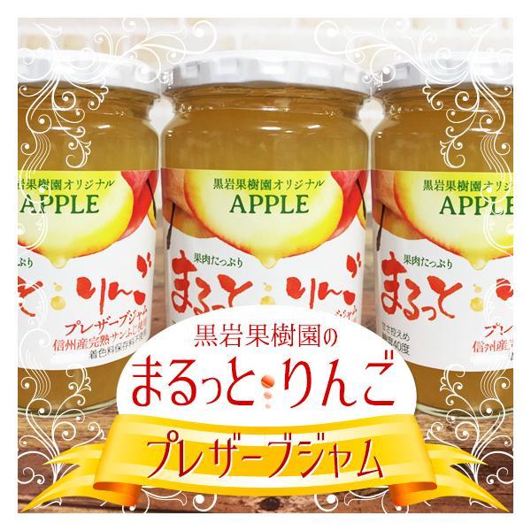 まるっとりんごプレザーブジャム -信州産サンふじリンゴ- 410g×6本セット 【ポイント5倍】