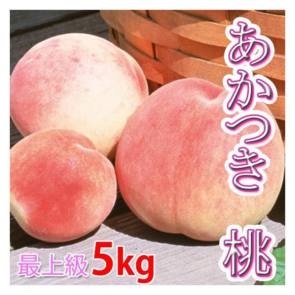 あかつき 桃 最上級 大玉 5kg 11~12玉 糖度も13度前後と大変甘い