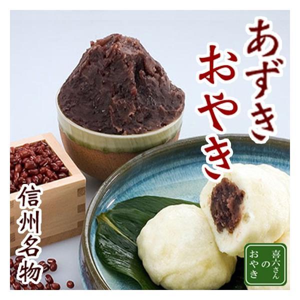 おやき 長野特産 信州名物 あずき10個セット もともと和菓子職人だった先代から受け継がれた美味しいあんこのおやき、定番のおやきです