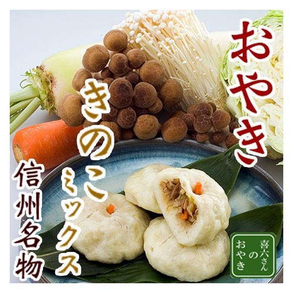 長野特産 信州 おやき きのこミックス 10個セット 信州産のえのき・しめじがたっぷり、こちらも人気のおやきです。
