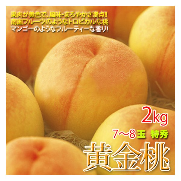 黄金桃 2kg 7-8玉 トロピカルなピーチ♪