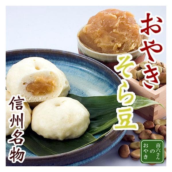 長野名産 信州おやき そら豆10個セット 地元のお年寄りが懐かしがるのがこのそら豆のおやきです 珍しい!現役でがんばってますよ