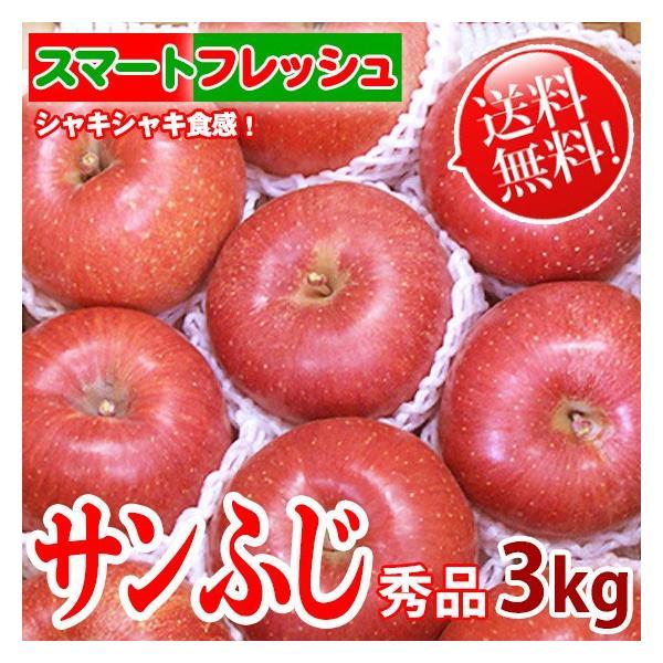 [送料無料] サンふじ 「スマートフレッシュ」貯蔵りんご 信州産 3kg 8~12玉 秀品 リンゴ