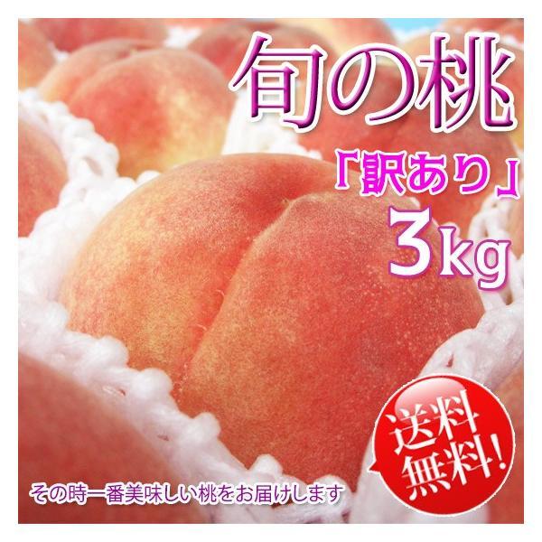 旬の桃 3kg [訳あり] その時一番の桃をお届けします♪ 送料無料 もも kudamonoya