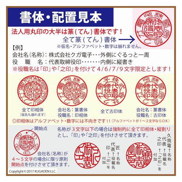法人丸印(法人の実印や銀行印など) アグニ 18mm 会社名(名称)20文字迄|kugain|03