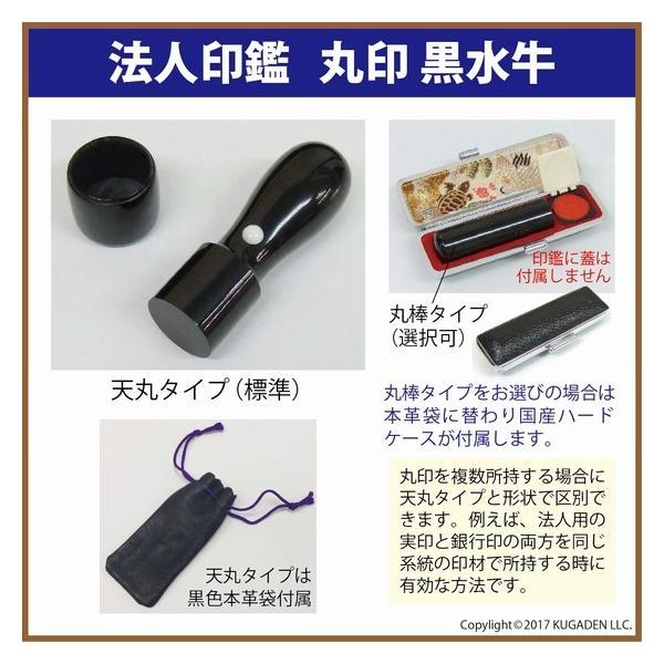 法人丸印(法人の実印や銀行印など) 黒水牛 (真っ黒) 18mm <会社名(名称)25文字迄>|kugain