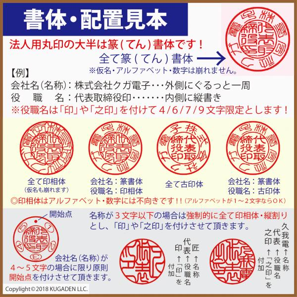 チタン 法人丸印(法人の銀行印など、小さ目) 天丸 16.5mm  会社名(名称)12文字迄|kugain|04