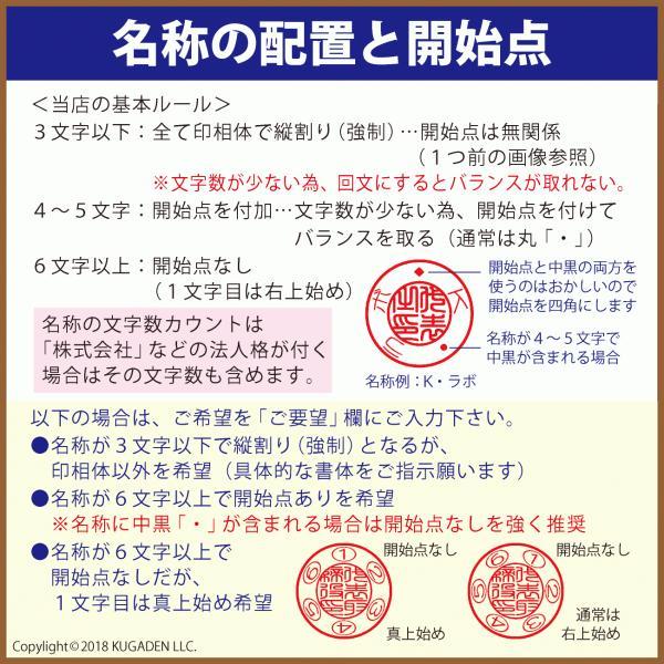 チタン 法人丸印(法人の銀行印や実印など) 丸棒 16.5mm  会社名(名称)12文字迄 kugain 05