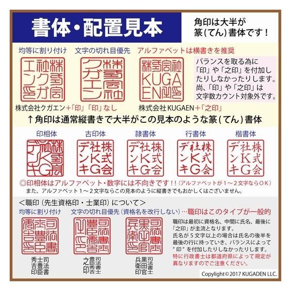 法人角印 黒水牛 (真っ黒) 15mm <会社名(名称)20文字迄>|kugain|03