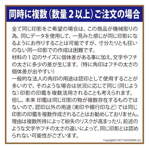 法人角印 黒水牛 (真っ黒) 15mm <会社名(名称)20文字迄>|kugain|05