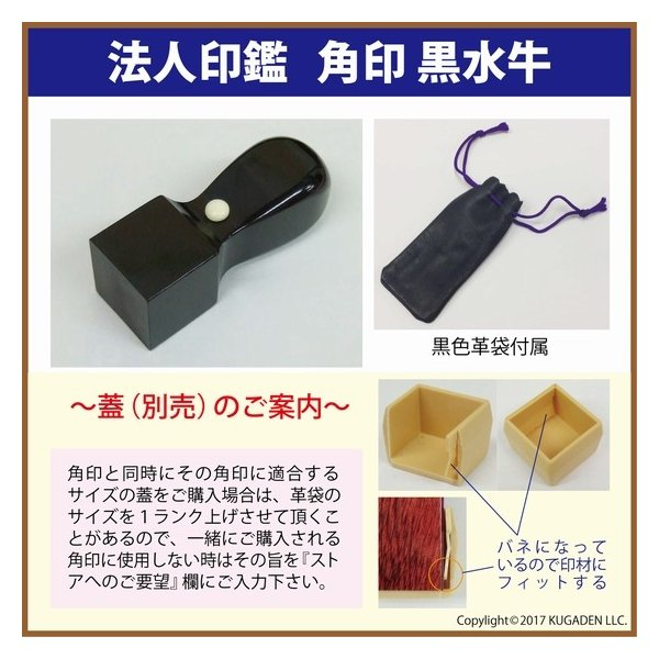 法人角印 黒水牛 (真っ黒) 18mm <会社名(名称)25文字迄>|kugain