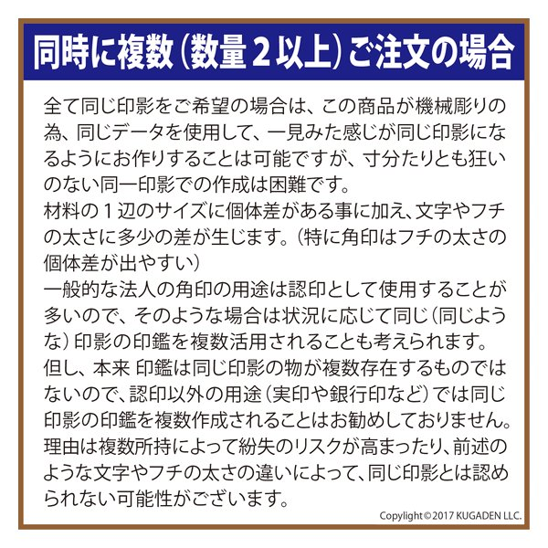 法人角印 黒水牛 (真っ黒) 24mm <会社名(名称)20文字迄>|kugain|05