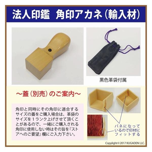 法人角印 アカネ(輸入材) 15mm <会社名(名称)15文字迄>|kugain
