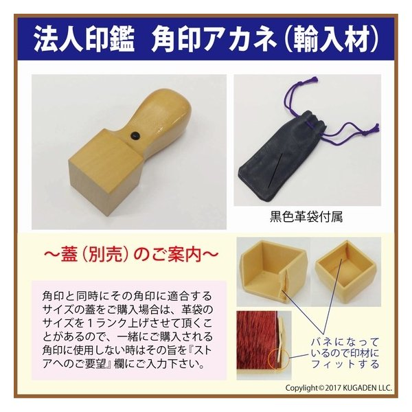 法人角印 アカネ(輸入材) 21mm <会社名(名称)20文字迄>|kugain