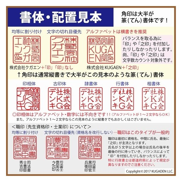 法人角印 アカネ(輸入材) 24mm 会社名(名称)20文字迄|kugain|03