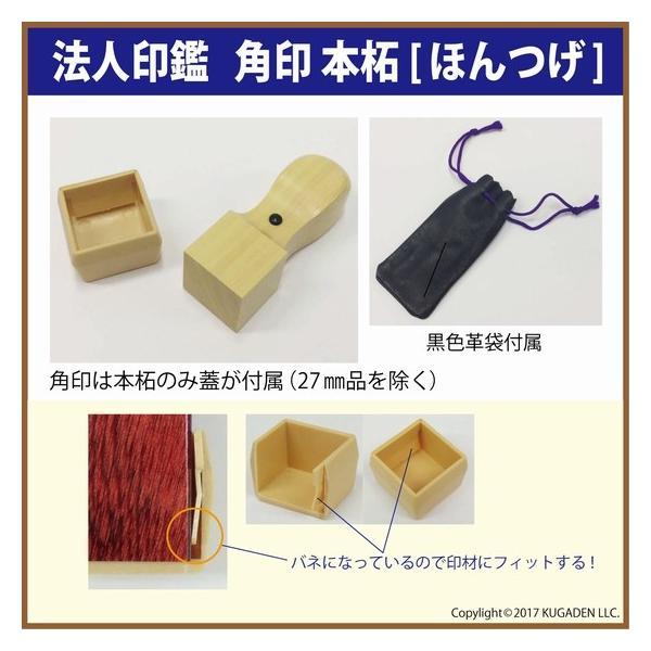 法人角印 本柘(ほんつげ)  18mm 会社名(名称)20文字迄|kugain