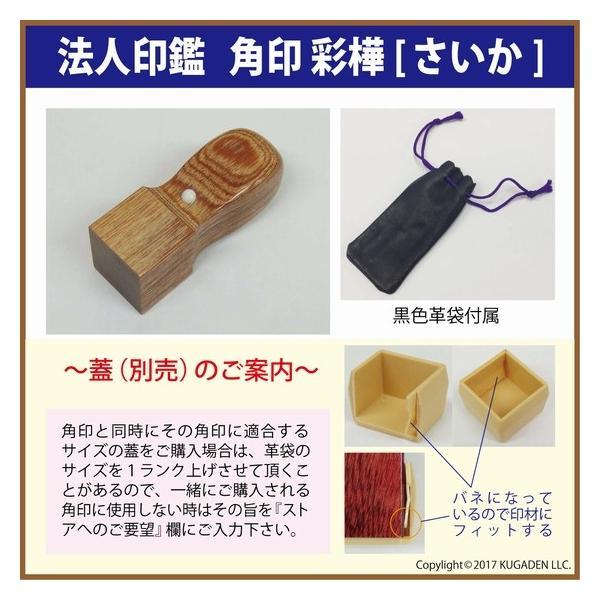 法人角印 彩樺 [さいか] 24mm <会社名(名称)20文字迄>|kugain