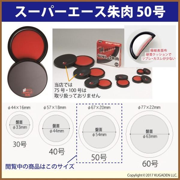 スーパーエース朱肉50号 被せ式蓋(新朝日コーポレーション製)|kugain