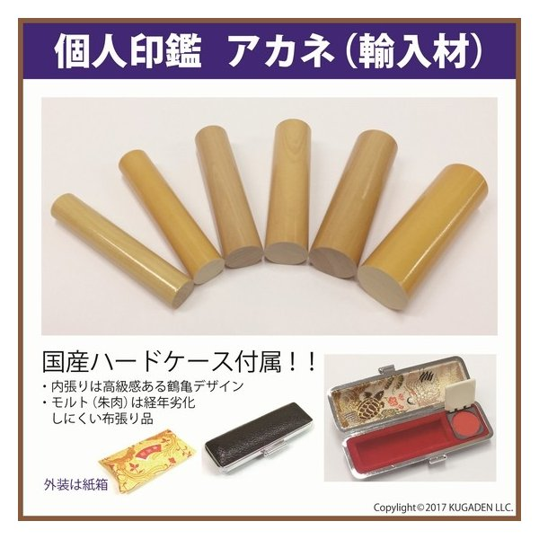 個人印鑑 アカネ(輸入材) 10.5mm(認印など)|kugain