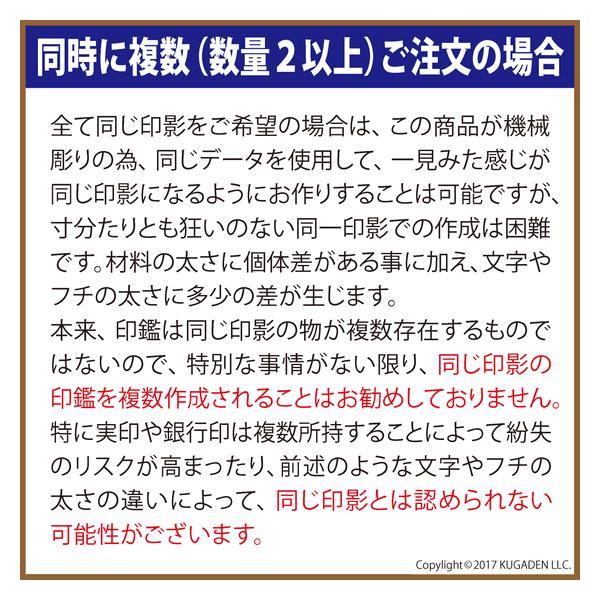 個人印鑑 アカネ(輸入材) 18mm(男性用の実印など)|kugain|06
