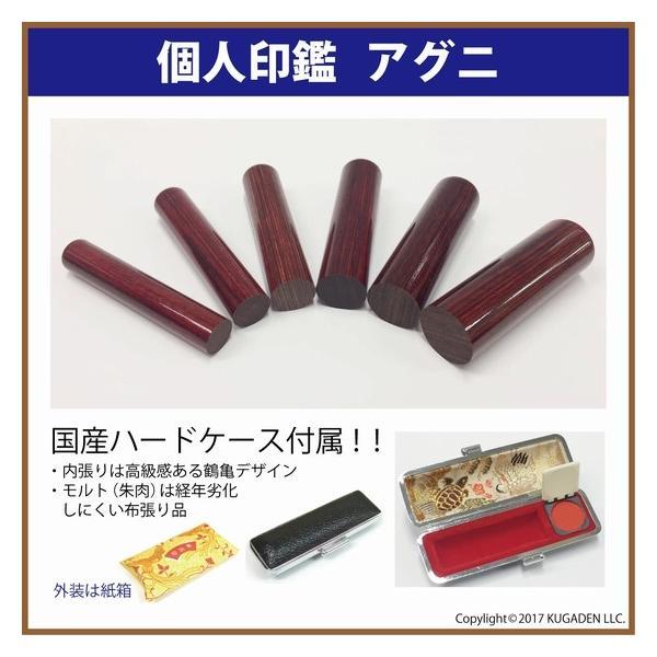 個人印鑑 手彫りアグニ 15mm(女性用の実印など) kugain